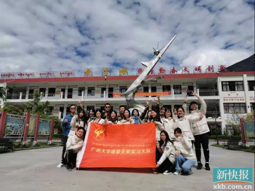 67名学生接力援藏支教 广州大学举行第六批援藏支教实习总结会