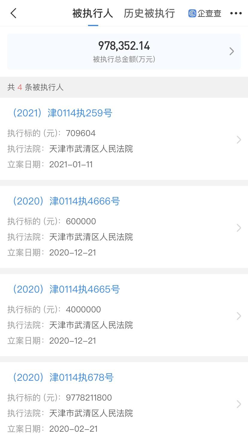 权健关联公司新增被执行人信息,执行标的约70.96万元