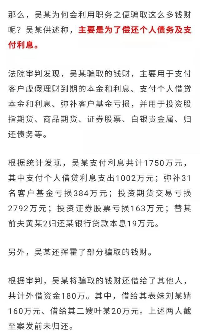 农行支行长骗取客户8000万:买房买车买写字楼 投资亏了3000万