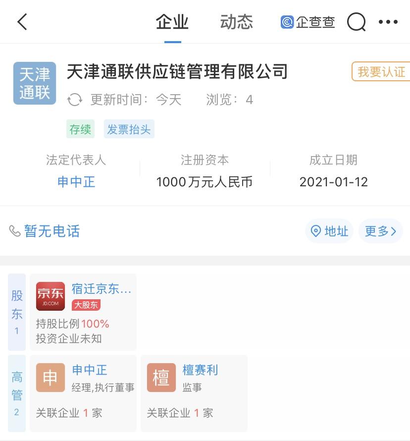 京东关联企业于天津成立供应链管理公司,经营范围含网络文化经营