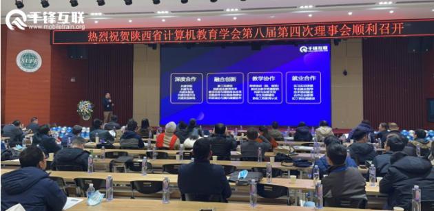 千锋教育应邀参加陕西省计算机教育学会学术研讨会