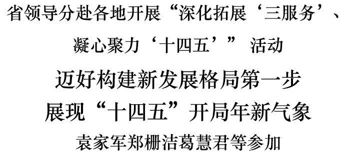 """浙江省领导分赴各地开展""""深化拓展'三服务'、凝心聚力'十四五'"""" 活动图片"""
