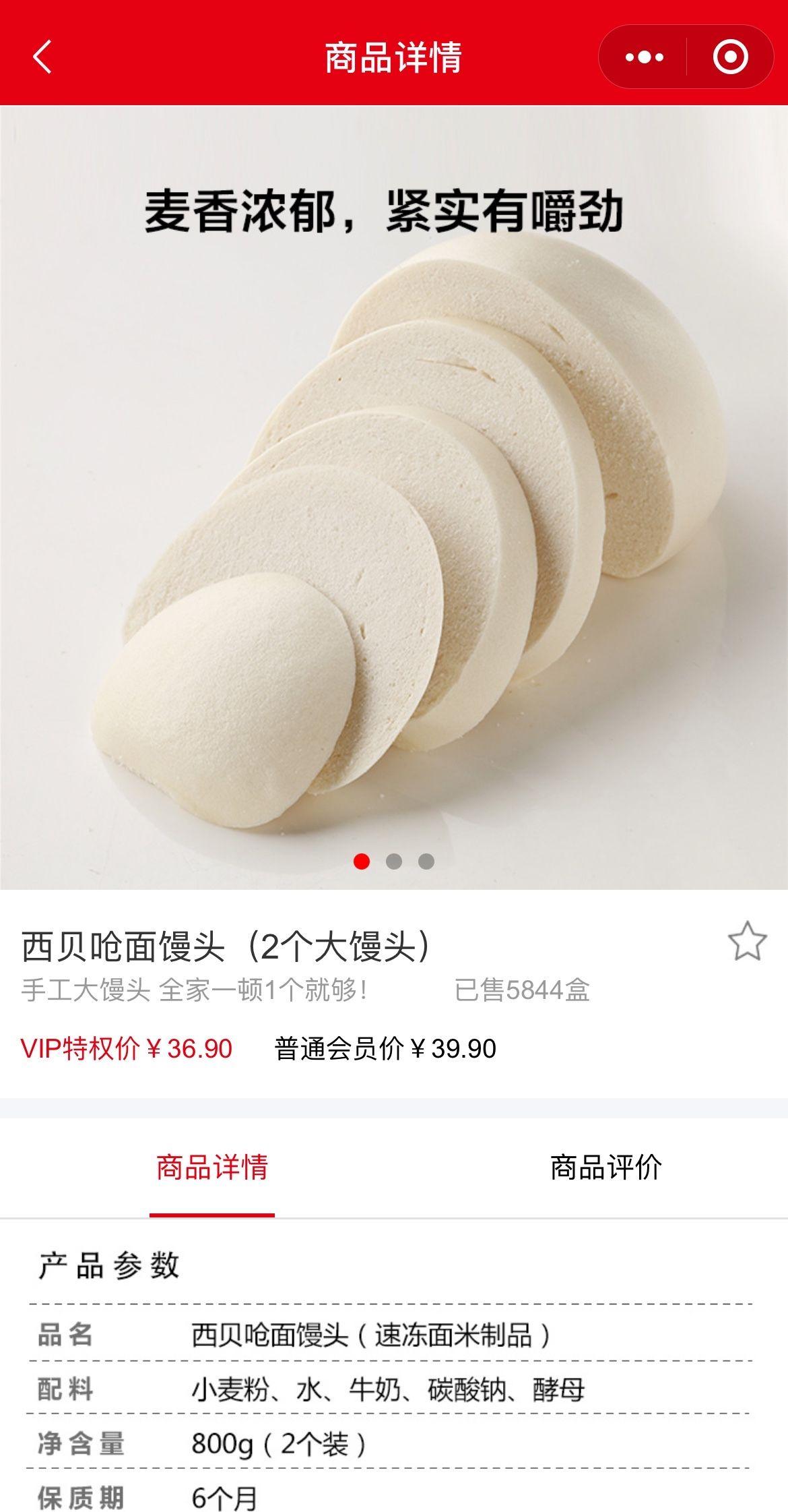 """西贝21元馒头上热搜,被认为定价""""缺乏策略性考虑"""""""