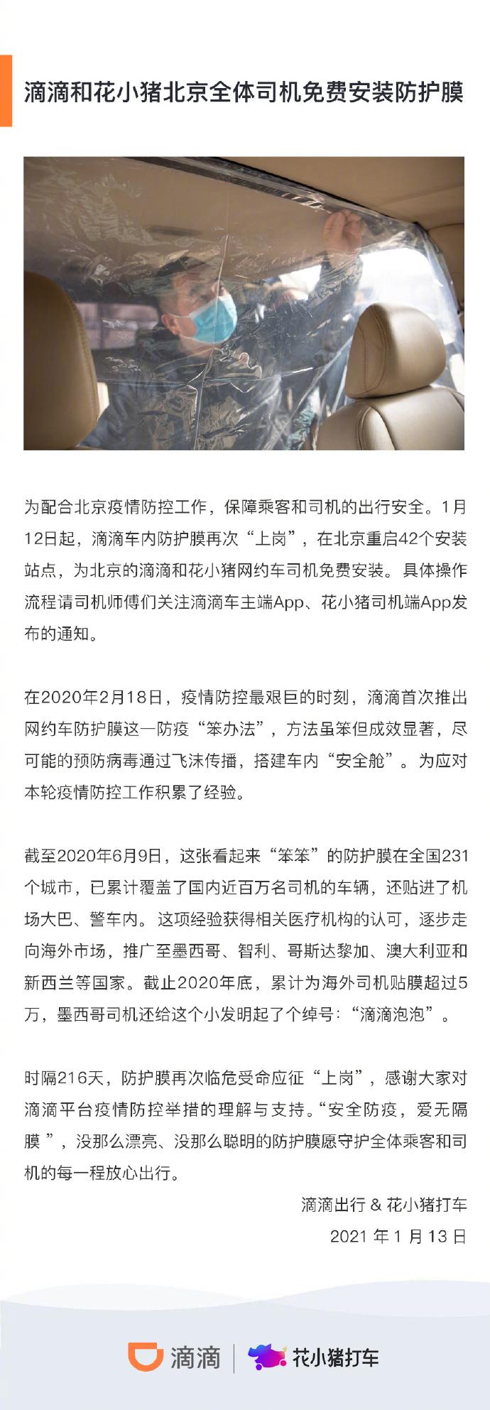 滴滴和花小猪北京全体司机免费安装防护膜图片