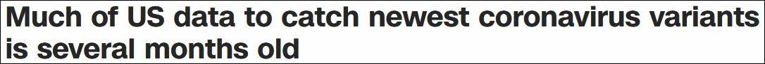 美媒:美国新冠病毒基因测序落后 许多数据来自几月前