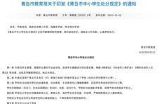 青岛修订《中小学生处分规定》,明确不得给予初中生开除学籍处分