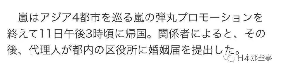 杂志曝伊藤绫子已怀孕 二宫和也将当爸