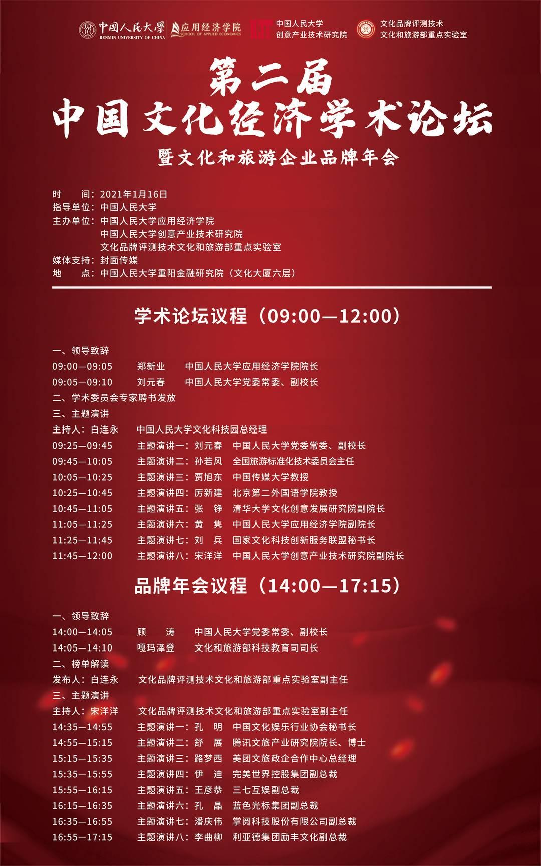 第二届中国文化经济学术论坛暨文化和旅游企业品牌年会将举办