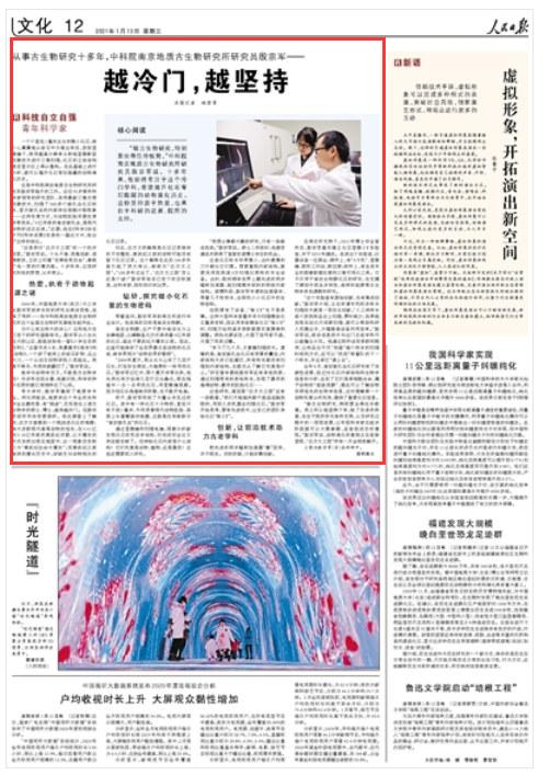 人民日报|中科院南京地质古生物研究所研究员殷宗军:越冷门,越坚持