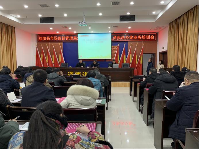 桂阳县市场监督管理局开展行政执法人员 行政执法办案培训会议