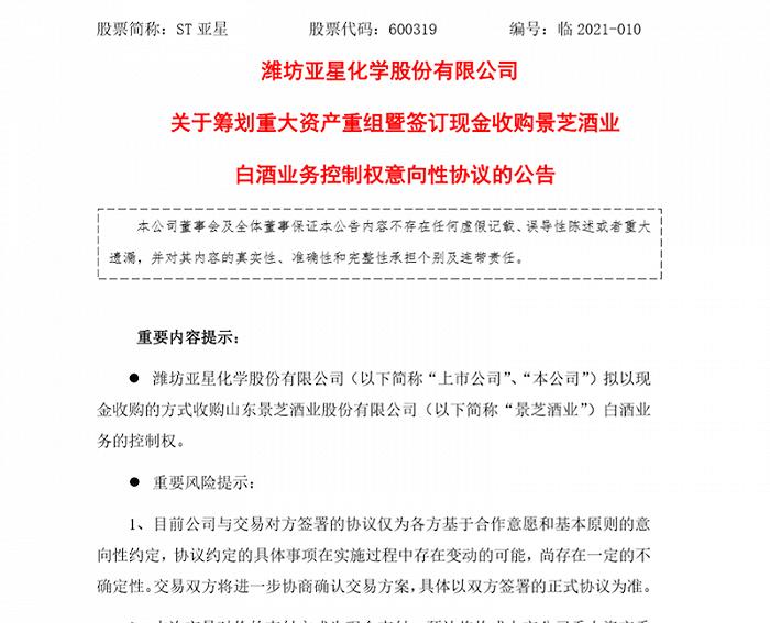 """区域酒企成""""回魂丹"""",资本投资白酒企业成一本万利?"""