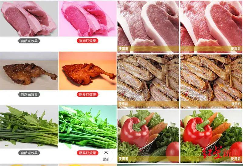 """猪肉也打光""""美颜""""?灯具商家:让肉""""够红够新鲜"""""""