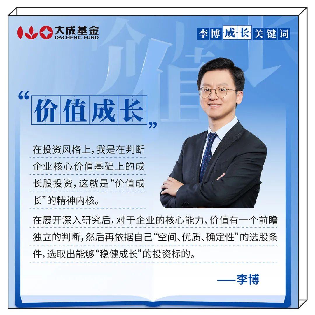 金牛基金经理李博  非一般的成长投资专家!