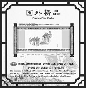 《西厢新红娘——古今中外珍品集锦》画册面世