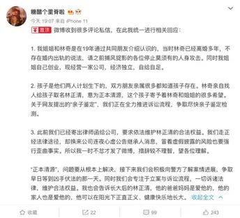 """游族去世实控人林奇有""""非婚生孩子""""?家属跳出争夺股权继承权"""