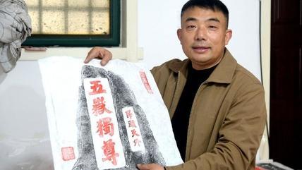山东泰山:100篇石刻文字重生  再现泰山群雕画卷