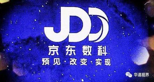 京东数科更名京东科技子集团,新设15大事业群与负责人全披露