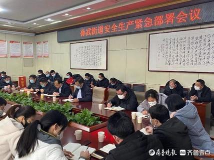 惠民县孙武街道召开安全生产部署会议