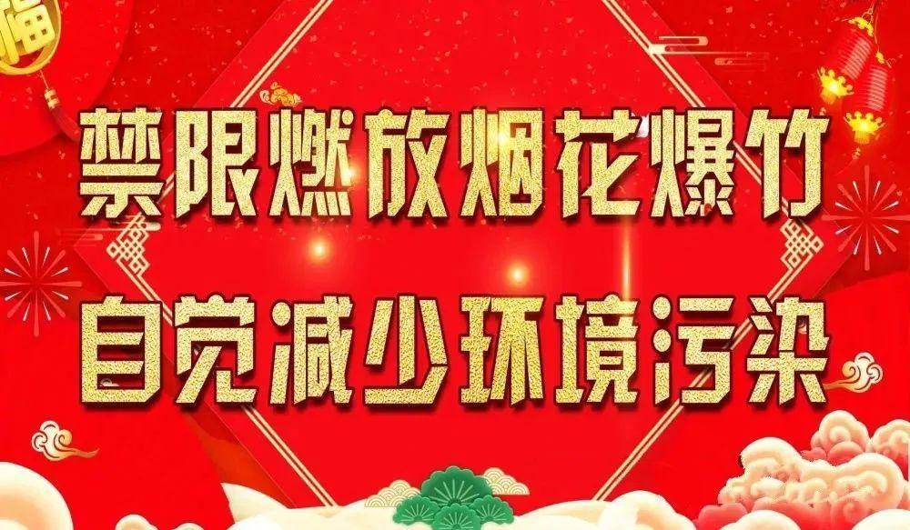 成武县人民政府关于在城区内禁放烟花爆竹的通告