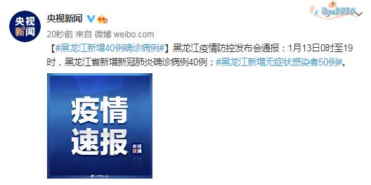黑龙江40+50!紧急寻人!1月5日你有没有坐过K350次列车?