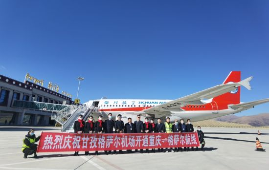 重庆至甘孜格萨尔航线正式开通 一个半小时抵达