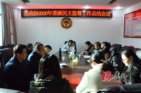 东安县政协召开2020年委派民主监督小组工作总结会议