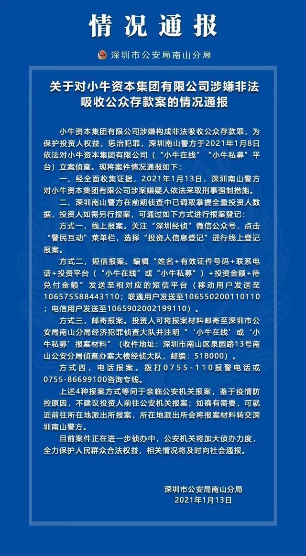 深圳千亿P2P平台爆雷:已被立案侦查 欠债104亿