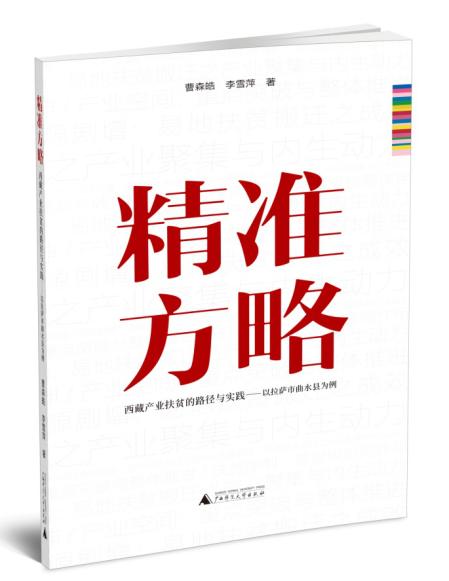 《精准方略》:解析西藏产业扶贫可持续性发展的有益思考