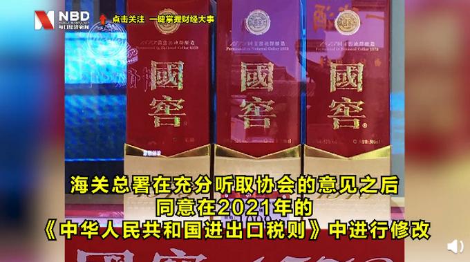 中国白酒英文名改了,好读又好写,网友:英语四级会翻译了