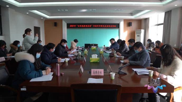 扬州—新源两地青年书信交友活动启动