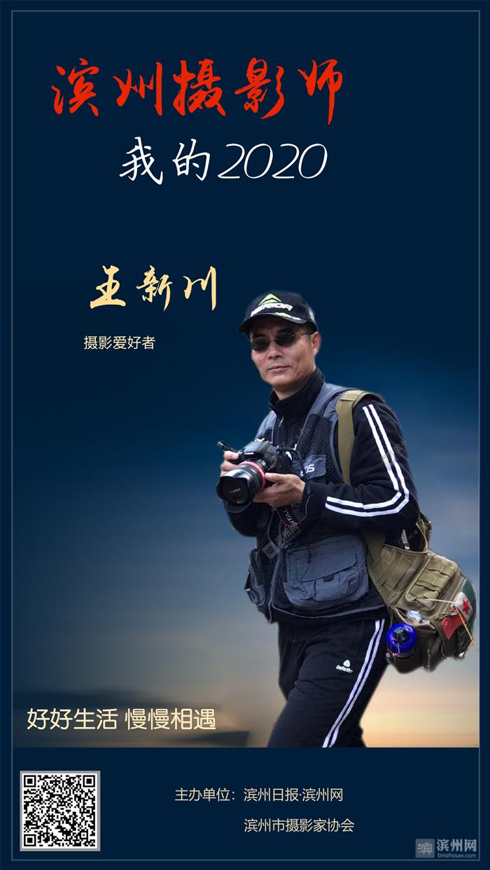 【滨州摄影师2020】好好生活 慢慢相遇