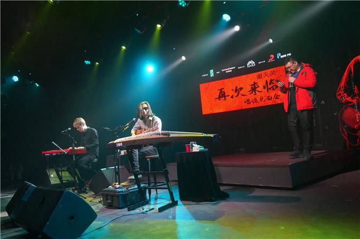 谢天笑唱谈见面会上海完美收官 不插电形式演出将成过去