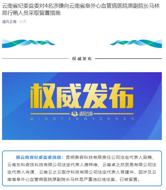 4名公司法定代表人涉嫌向云南省阜外心血管病医院原副院长马林昆行贿被采取留置措施