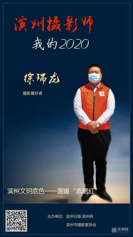 """【滨州摄影师2020】滨州文明底色——温暖""""志愿红"""""""