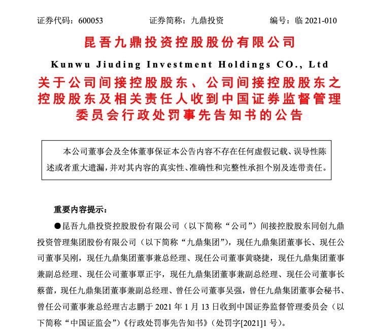 九鼎集团涉信披违规被罚没6亿 董事长吴刚等六名高管受罚