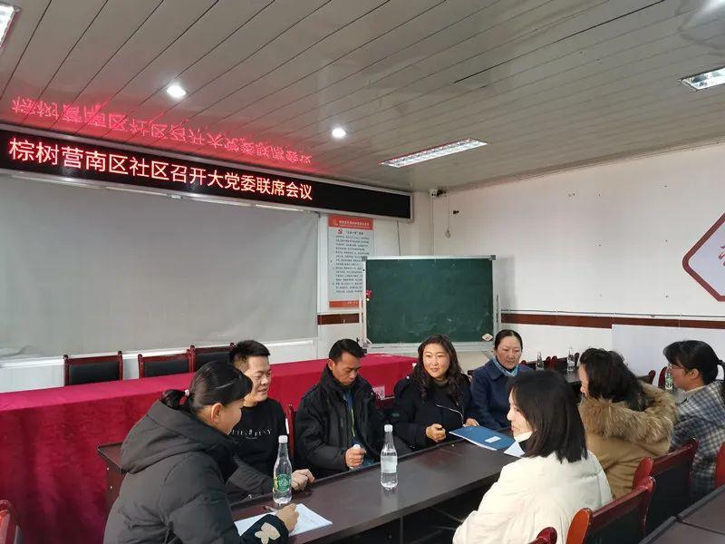 """昆明棕树营南区社区 深化""""红色聚力""""党建助推社会治理"""