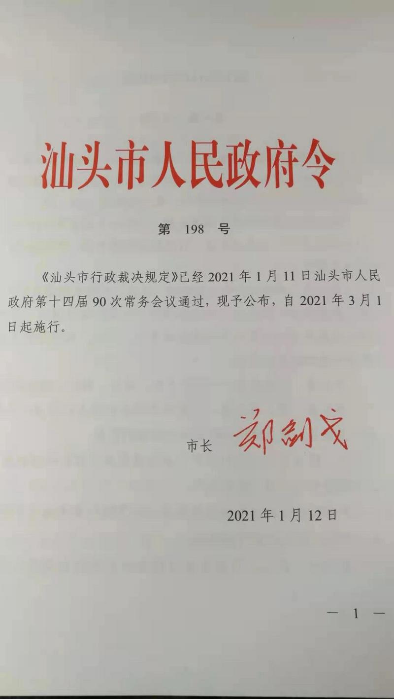 汕头出台行政裁决规定,系国内首部该领域地方政府规章