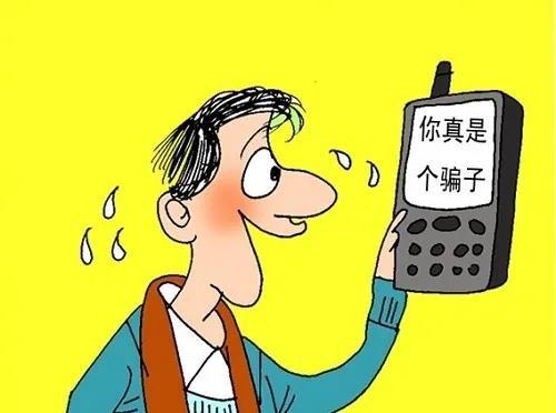 咸丰一骗子以假警察身份骗取20万余元,获刑九年!