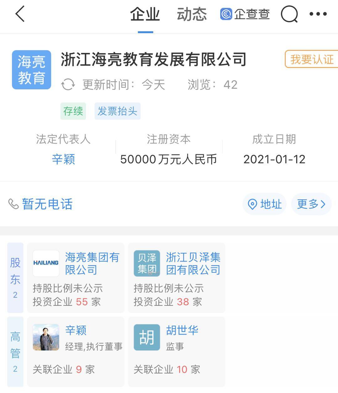 海亮集团联合成立教育发展公司,注册资本5亿元