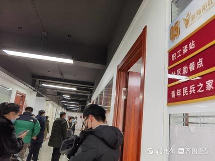 芝罘区新海阳社区:立足民需,打造睦邻和美新社区