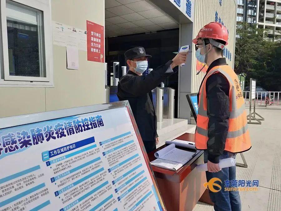 东莞市住建局倡议房地产企业及中介机构尽量线上销售!
