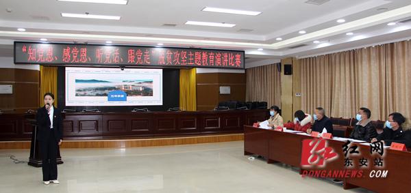 东安县举行脱贫攻坚主题演讲比赛