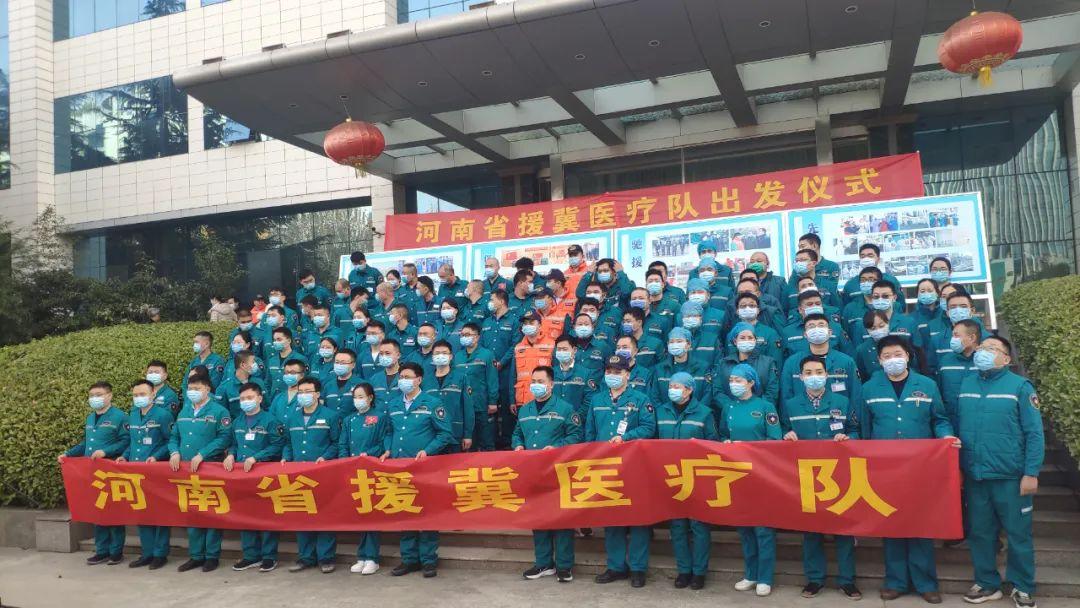 火车开车前8天以上免费退票!河南援冀医疗队抵达石家庄!