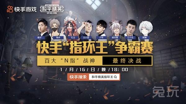 """快手""""指环王""""主播赛16日开战 众神炫技谁是最强王者"""
