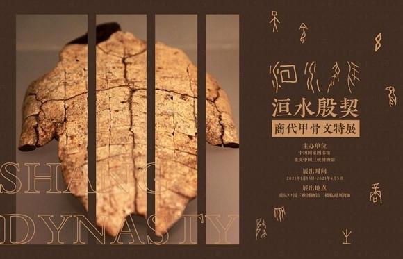 本月15日三峡博物馆举行商代甲骨文特展 展出70余片甲骨