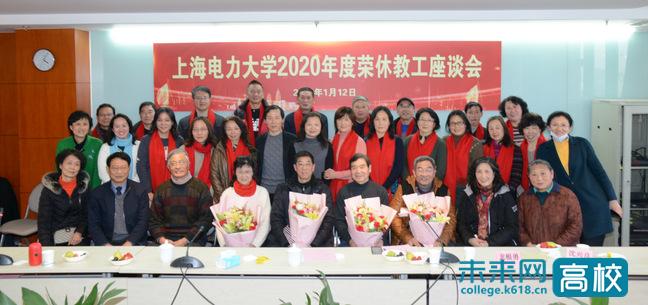 上海电力大学2020年度荣休教工座谈会举行