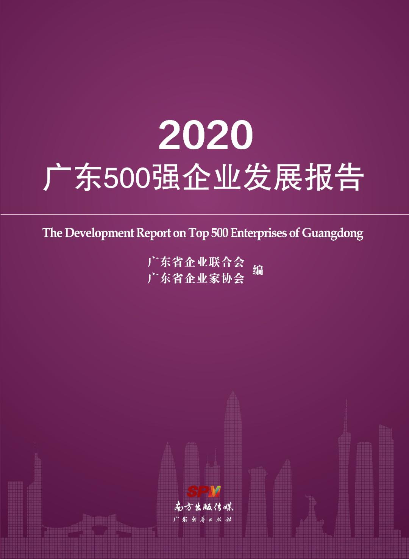 仕邦人力荣登2020年度广东企业500强、广东服务业企业100强榜单!|| 关注