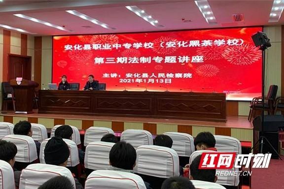 安化县职业中专:筑牢青春防线 远离违法犯罪