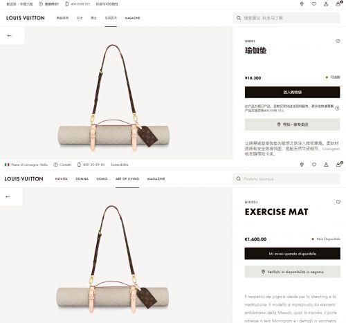 企业观 | LV牛皮瑜伽垫下架?品牌客服称仍在售卖但需预定
