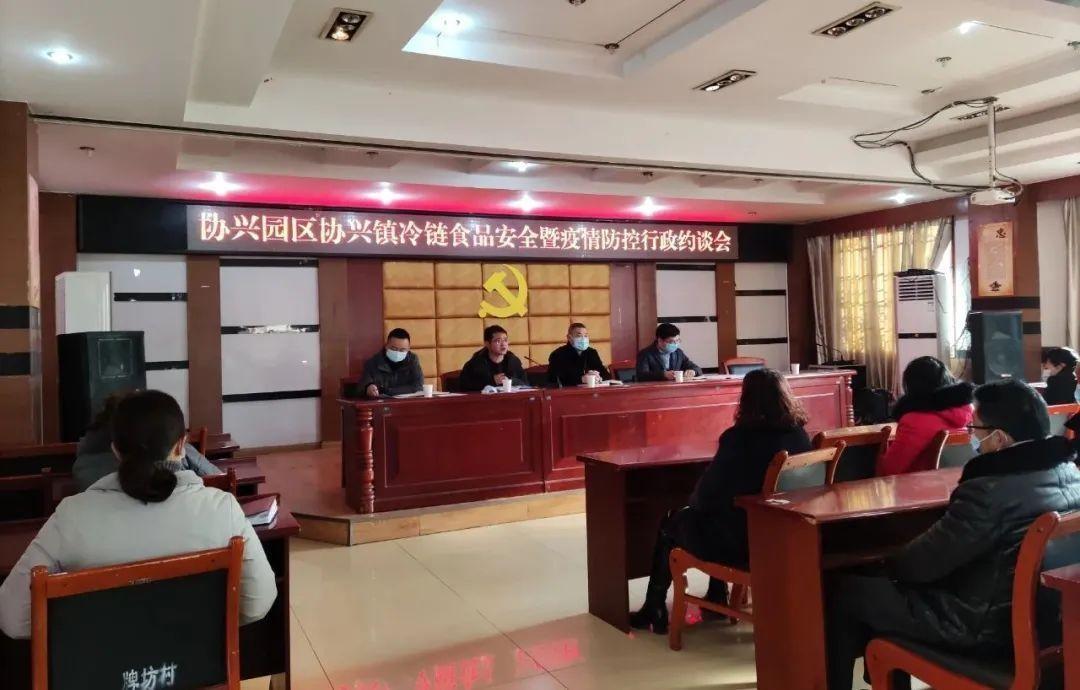 广安市协兴园区召开冷链食品安全暨疫情防控行政约谈会